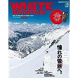 WHITE MOUNTAIN 2020(白馬 HAKUBA Snow Style.)[雑誌] エイムック