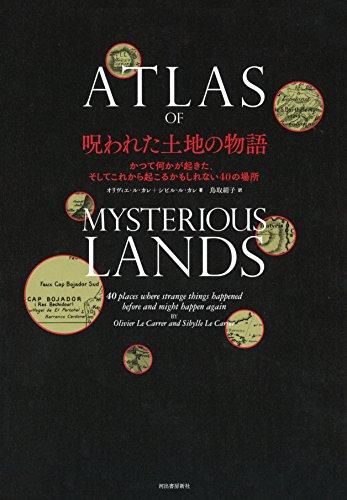 呪われた土地の物語: かつて何かが起きた、そしてこれから起こるかもしれない40の場所
