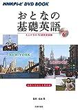 NHKテレビ DVD BOOK おとなの基礎英語Season6 (NHKテレビDVD BOOK) - 松本 茂