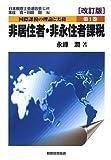 国際課税の理論と実務〈第1巻〉非居住者・非永住者課税