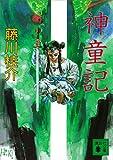 神童記 (講談社文庫)