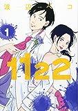 1122(1) (モーニング KC)