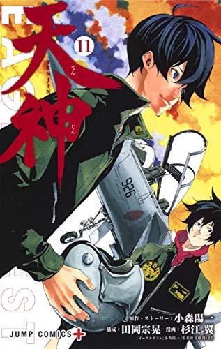 天神―TENJIN― 11 (ジャンプコミックス)