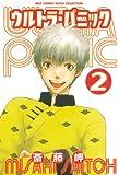 ウルトラ・パニック (2) (バーズコミックス ルチルコレクション)