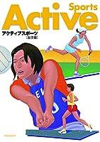 アクティブスポーツ女子版 2021