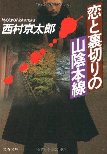 恋と裏切りの山陰本線 (文春文庫)