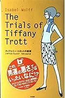 ティファニー・トロットの挑戦 (BOOK PLUS)