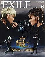 月刊EXILE(エグザイル) 2020年 06 月号 [雑誌]
