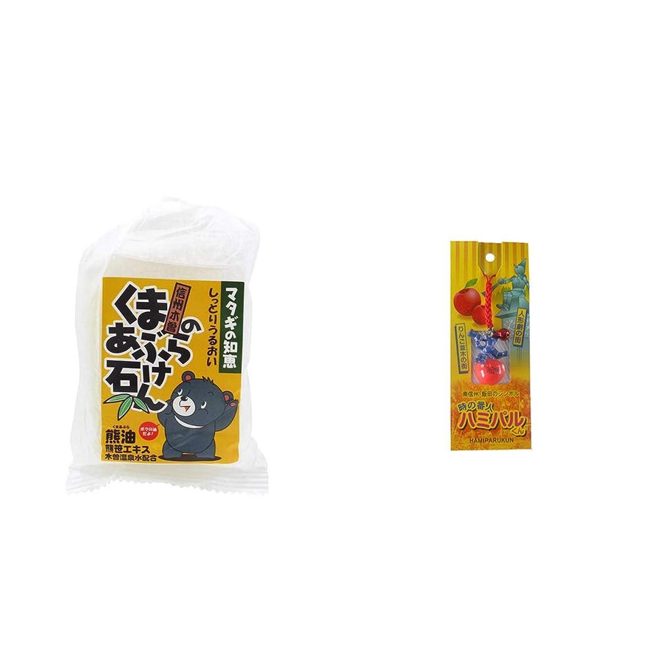 [2点セット] 信州木曽 くまのあぶら石けん(80g)?信州?飯田のシンボル 時の番人ハミパルくんストラップ