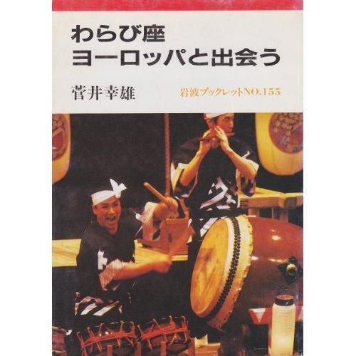 Meet Warabiza Europe (Iwanami booklet) (1990) ISBN: 4000030957 [Japanese Import]