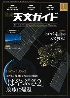 天文ガイド 2021年 1月号 特大号 別冊付録付 [雑誌]