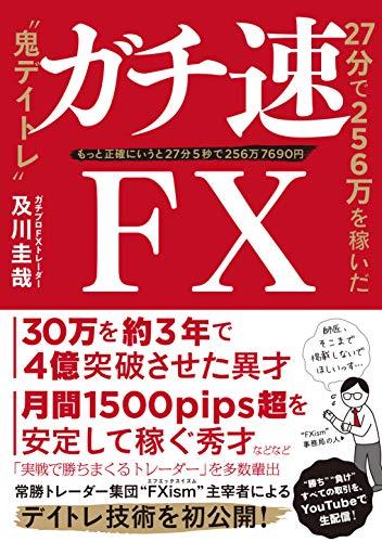 """ガチ速FX 27分で256万を稼いだ""""鬼デイトレ""""の詳細を見る"""