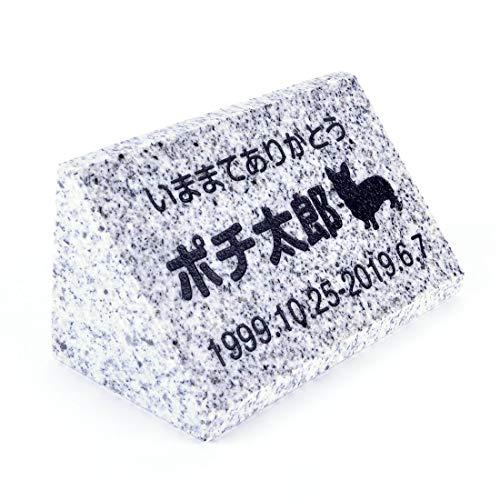 Pet&Love. ペットのお墓(犬用) 墓石 立体型 小型 犬種選択可能 オーダーメイド メッセージ変更可能 縦置き型 150x75mm (グレー)