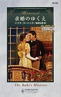 求婚のゆくえ―読書会の秘密〈3〉 (ハーレクイン・ヒストリカル・ロマンス)