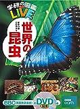 世界の昆虫 (学研の図鑑LIVE(ライブ))
