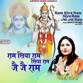 Ram Siya Ram Siya Ram Jai Jai Ram