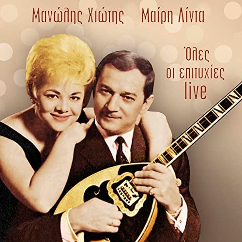 Mary Linda & Manolis Chiotis