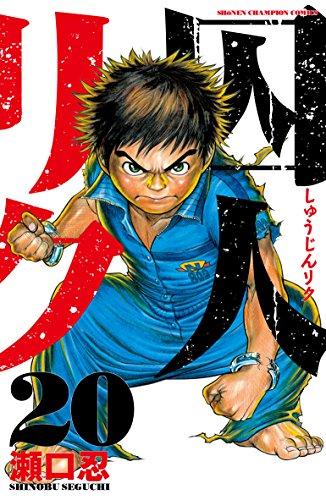 囚人リク 20 (少年チャンピオン・コミックス) - 瀬口 忍