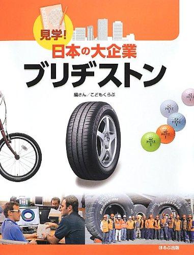 見学!日本の大企業 ブリヂストン