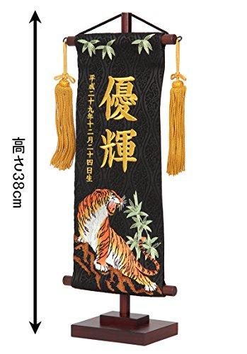 平安義正『京都西陣織笹虎名前旗(h295-mkcp-173697)』