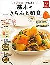 基本のきちんと和食―知っておくと、料理上手に !