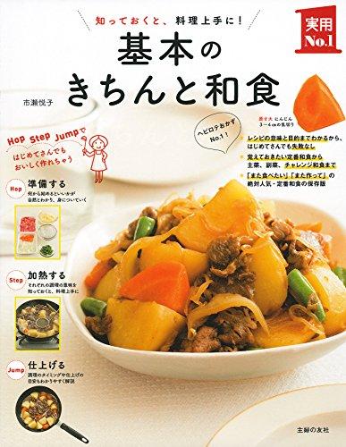 基本のきちんと和食—知っておくと、料理上手に ! (主婦の友実用No.1シリーズ) - 市瀬 悦子
