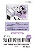 マンガ原稿用紙 B4 薄 110kg IM-10B + コミック サムネイルノート バンドルセット
