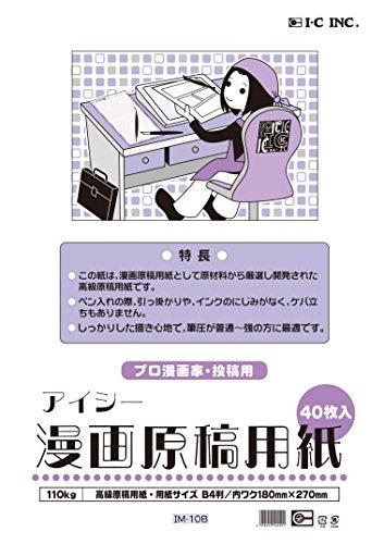 アイシー マンガ原稿用紙 B4 薄110kg IM-10B & マンガ原稿用紙 A4 薄110kg IM-10A【セット買い】