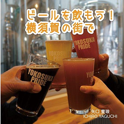 ビールを飲もう! 横須賀の街で - 矢口壹琅(ICHIRO YAGUCHI), 矢口壹琅(ICHIRO YAGUCHI)