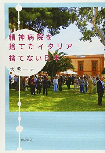 精神病院を捨てたイタリア 捨てない日本の詳細を見る