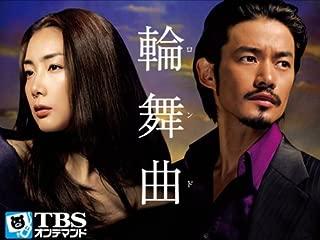輪舞曲-ロンド-【TBSオンデマンド】