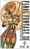 ファイナルファンタジー12 1 (ガンガンコミックス)