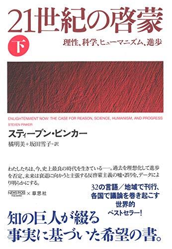 21世紀の啓蒙 下: 理性、科学、ヒューマニズム、進歩 / スティーブン・ピンカー