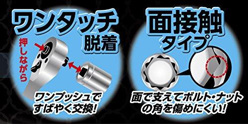 TAKAGI(タカギ)『カラーラインソケットレンチセット9.5mm角(SWS-300)』
