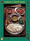 ダルバートとネパール料理 ネパールカレーのテクニックとレシピ