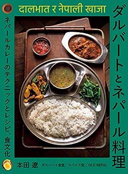 [本田 遼, 柴田書店]のダルバートとネパール料理 ネパールカレーのテクニックとレシピ