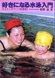 好きになる水泳入門―スイミングクラブ・スクールの手引