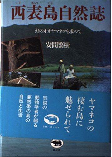 西表島自然誌―幻のオオヤマネコを求めて