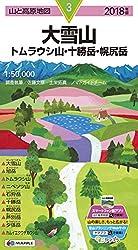 山と高原地図 大雪山 トムラウシ山・十勝岳・幌尻岳