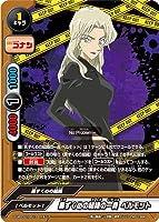 バディファイト/S-UB-C01-0013 黒ずくめの組織の一員 ベルモット【ガチレア】