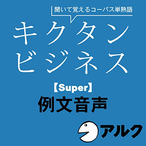 『キクタン ビジネス【Super】例文音声 (アルク/ビジネス英語/オーディオブック版)』のカバーアート