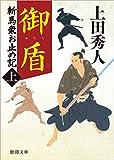 御盾: 斬馬衆お止め記上 〈新装版〉 (徳間時代小説文庫)