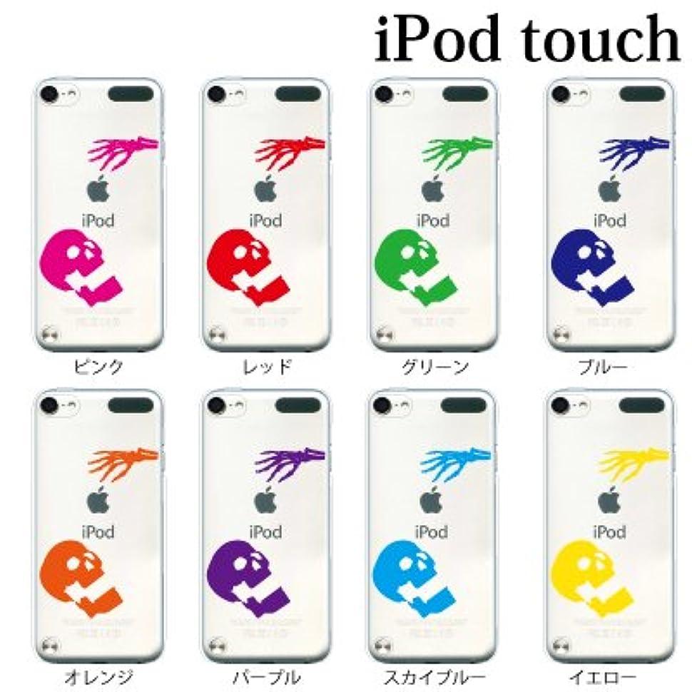 自慢感動する顎Plus-S iPod touch 第6?第7世代 ケース ドクロ スカル EAT 【イエロー ハードケース クリア 0031-YW