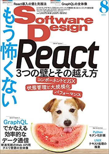 Software Design (ソフトウェアデザイン) 2021年8月号 [雑誌]