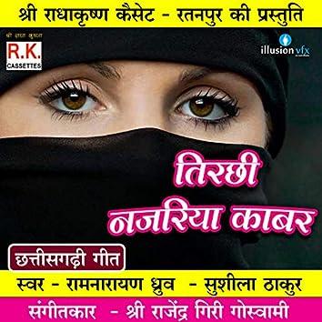 Tirchhi Najariya Kabar