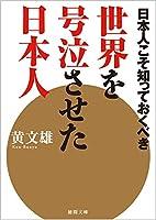 世界を号泣させた日本人: 日本人こそ知っておくべき (徳間文庫)