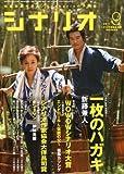 シナリオ 2011年 09月号 [雑誌]