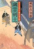 幽霊剣士―若さま同心徳川竜之助 (双葉文庫)