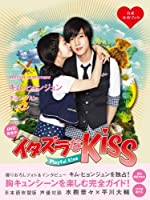 「イタズラなKiss~Playful Kiss オフィシャル・ガイドブック」 (TOKYO NEWS MOOK 221号)
