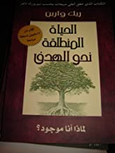 Arabic Purpose-driven Life: What on Earth Am I Here For? (Paperback) / Translated to Arabic Language